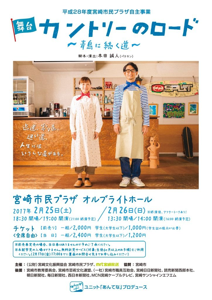 「カントリーのロード~青島に続く道~」11/25にチケット発売開始!!!!