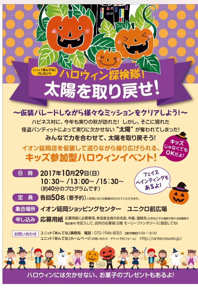 イオン延岡でハロウィンイベント開催!!!