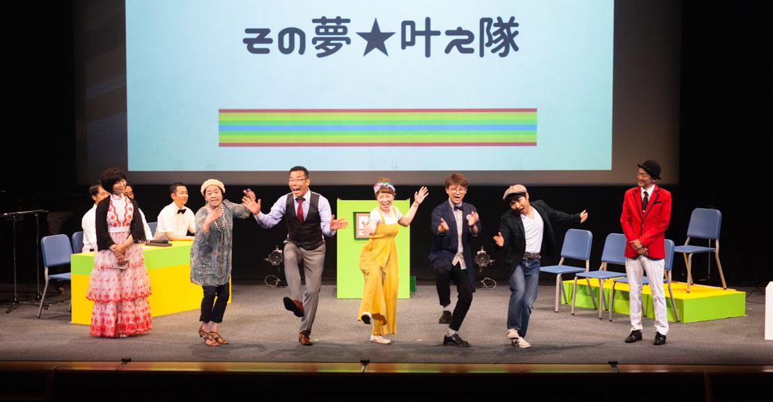 舞台「笑顔の写真」2018年6月17日上演