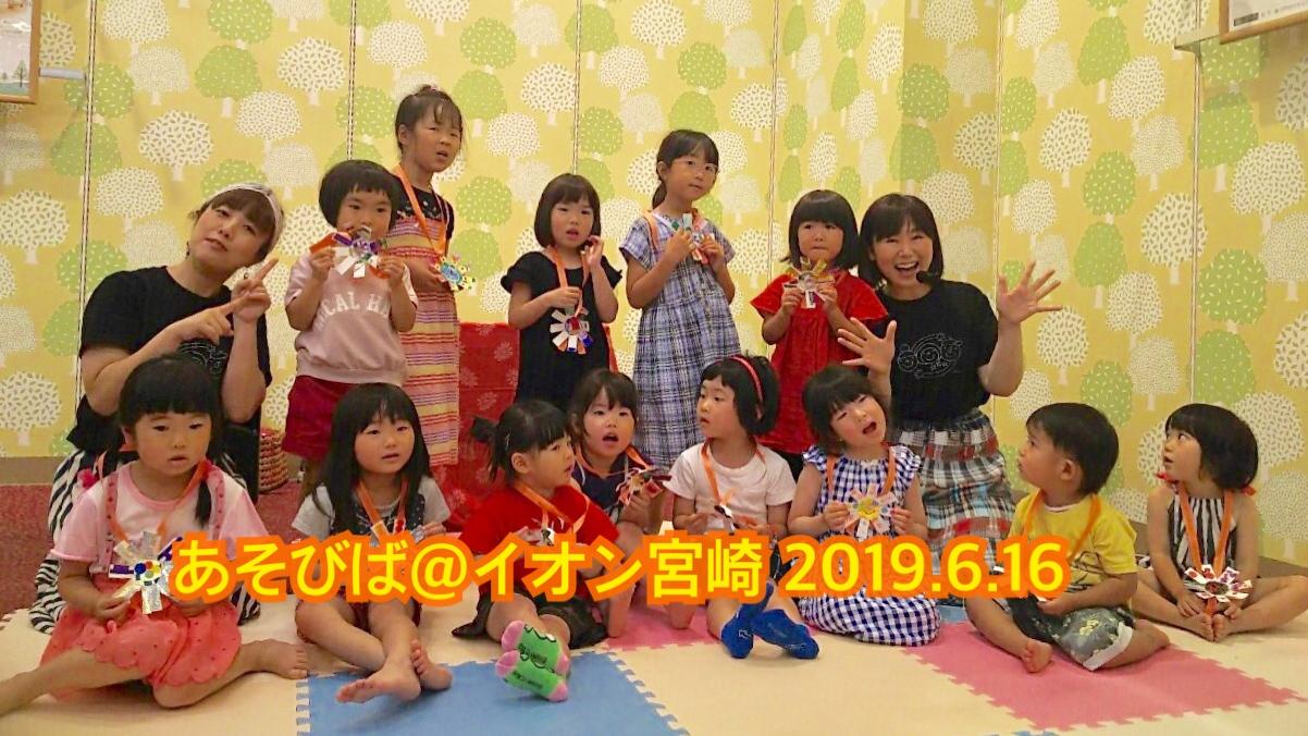 子供向けイベント「あそびば!」2019.6.16実施