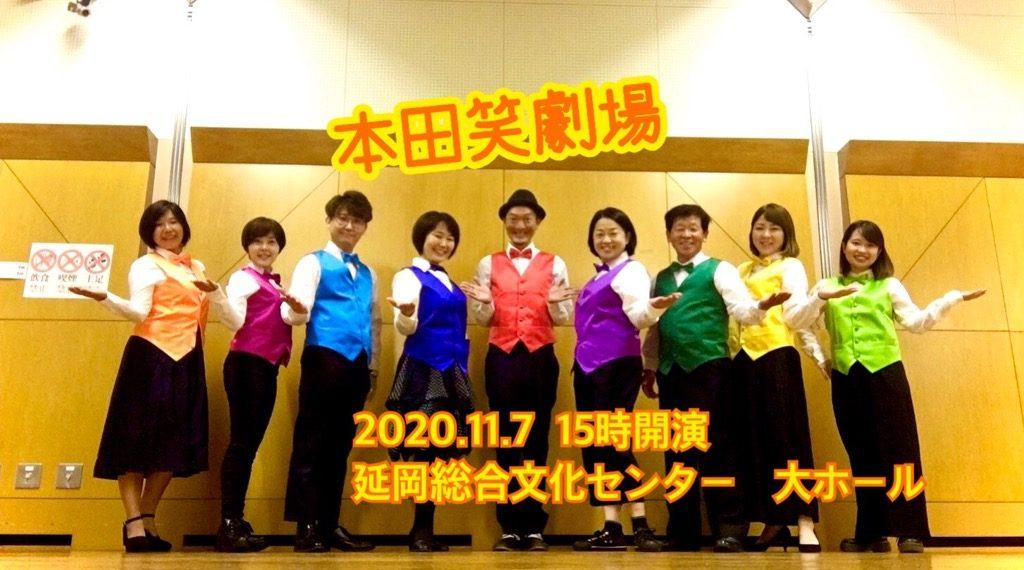 「本田笑劇場~Honda SHOW gekijo~」