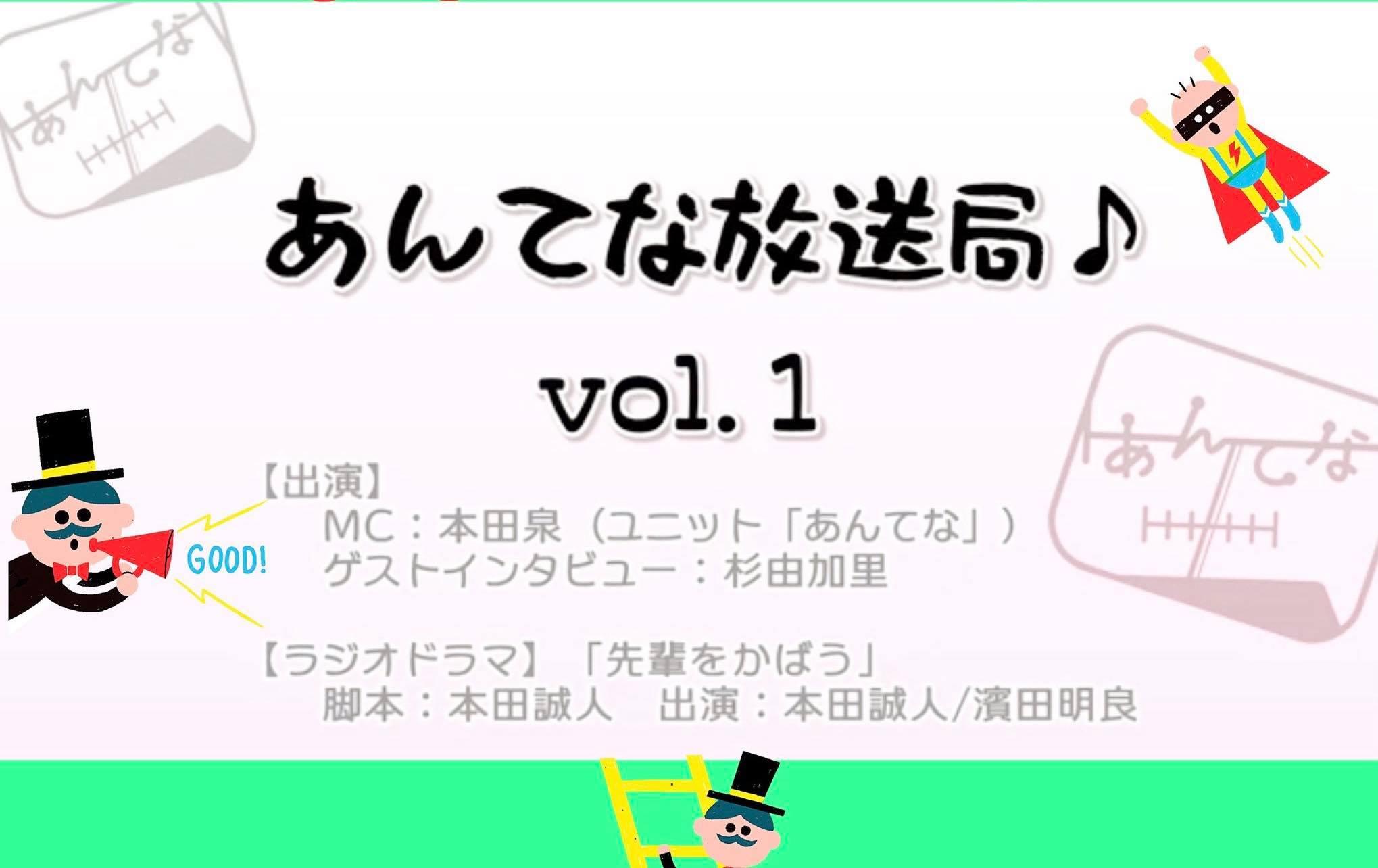 ラジオ『あんてな放送局vol.1』